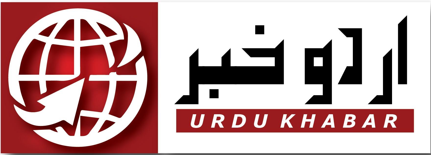 اردو خبر