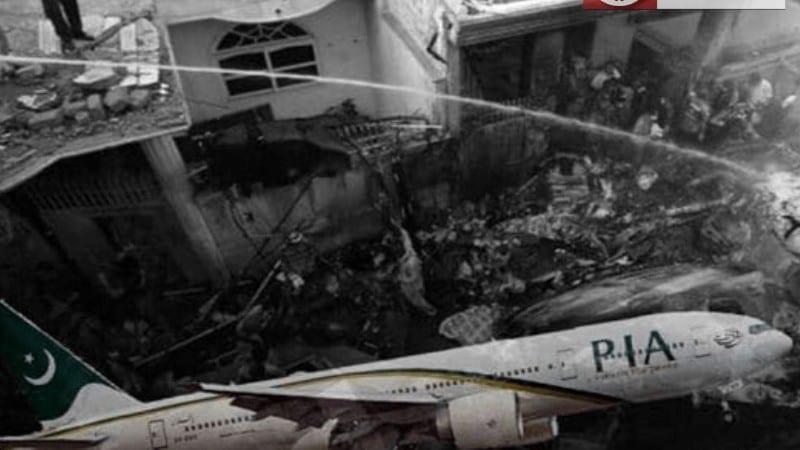 طیارہ حادثہ، بڑا جانی نقصان، تحقیقات کا حکم