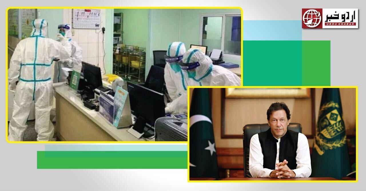 عالمی ادارہ صحت کا لاک ڈاؤن کرنے کا مطالبہ، وزیر اعظم کا موقف بھی سامنے آ گیا