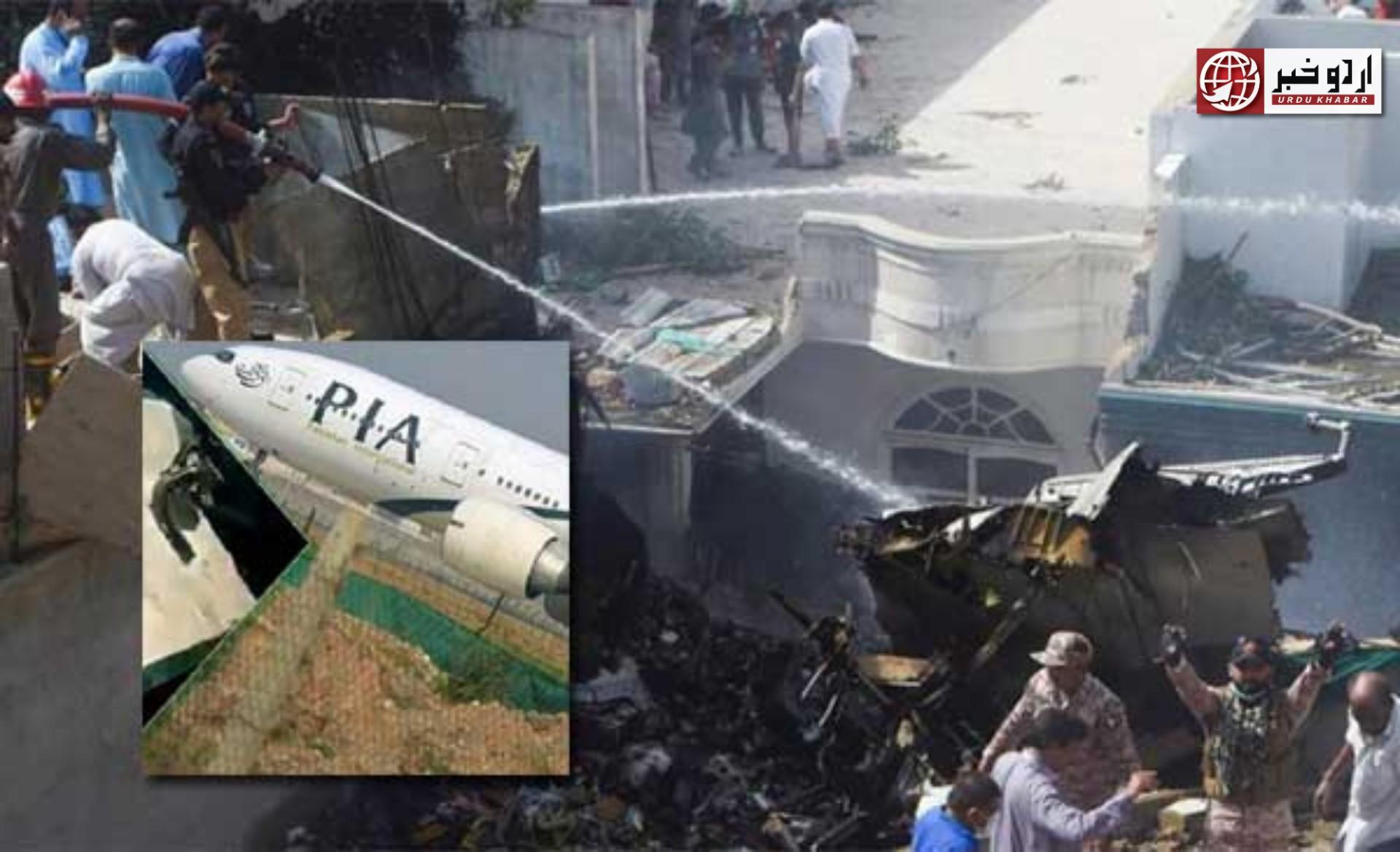پی آئی اے طیارہ حادثہ کی ابتدائی رپورٹ آ گئی