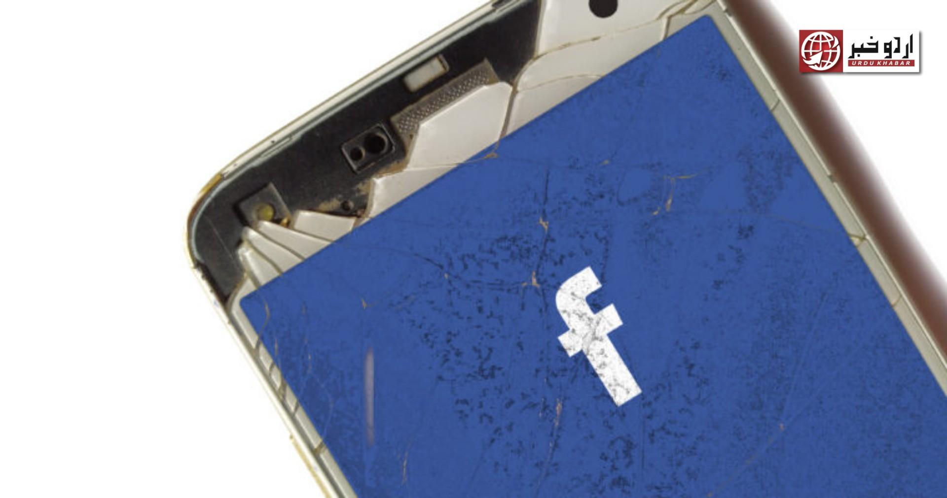 متعدد کمپنیوں کا فیس بک پر اشتہار نا دینے کا فیصلہ