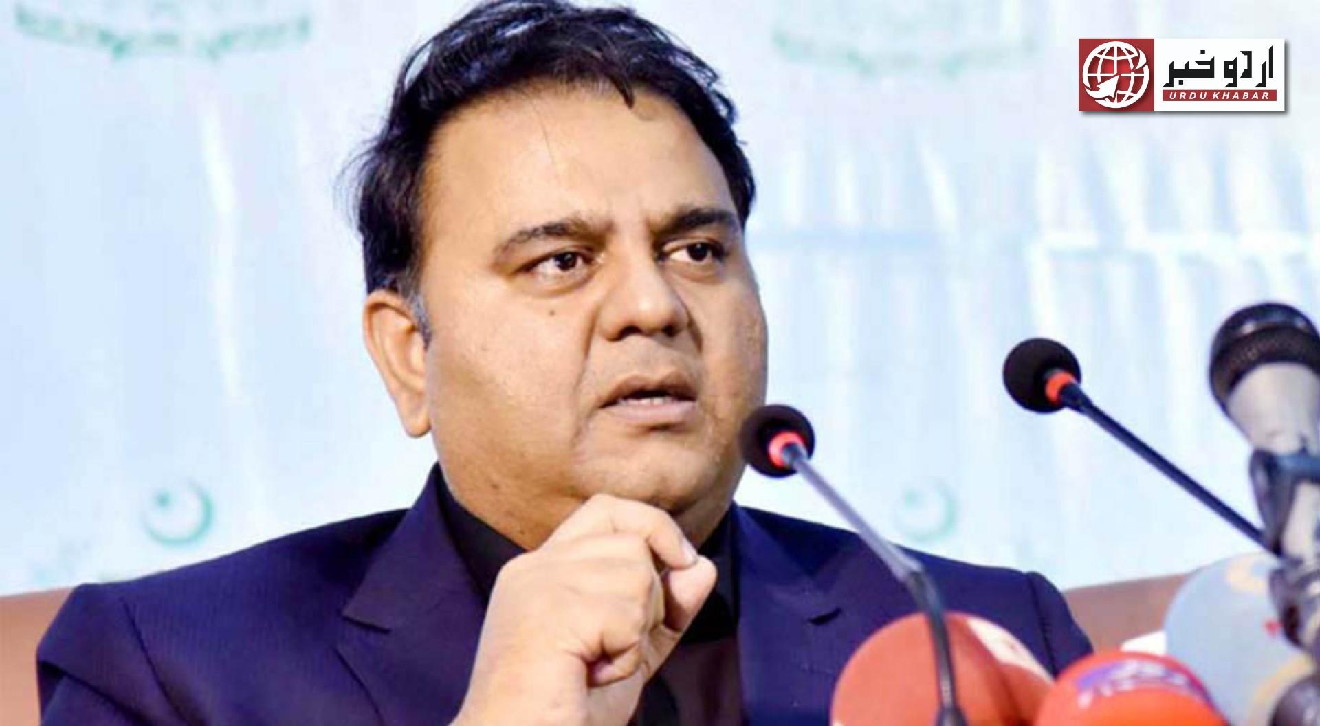 کابینہ میں فواد چوہدری کے بیان پر اپنے ہی ارکان کی سخت تنقید