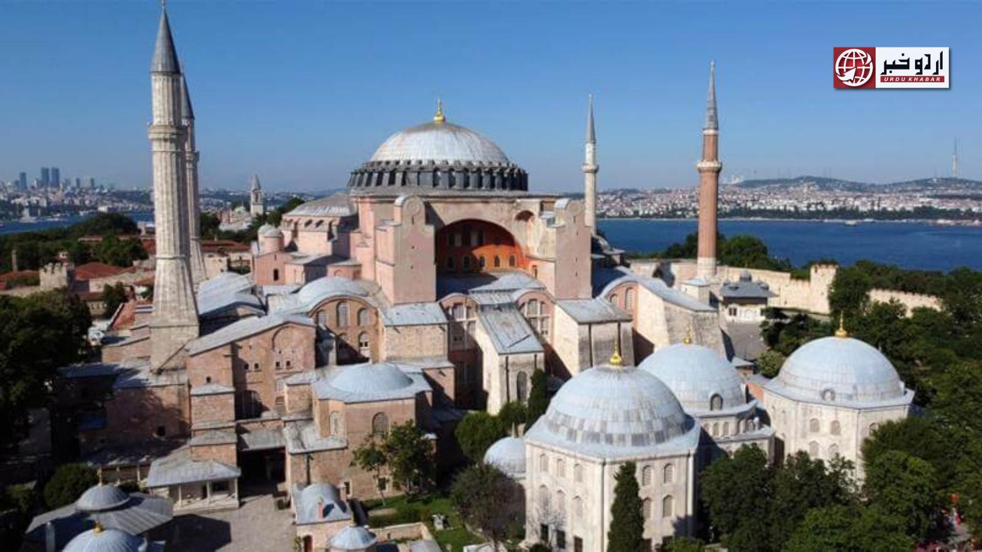 آیا صوفیہ کی میوزیم کی حیثیت ختم، مسجد میں بدلنے کا حکم