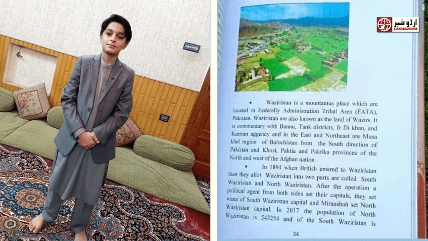 بارہ سالہ پاکستانی بچے نے کتاب لکھ ڈالی