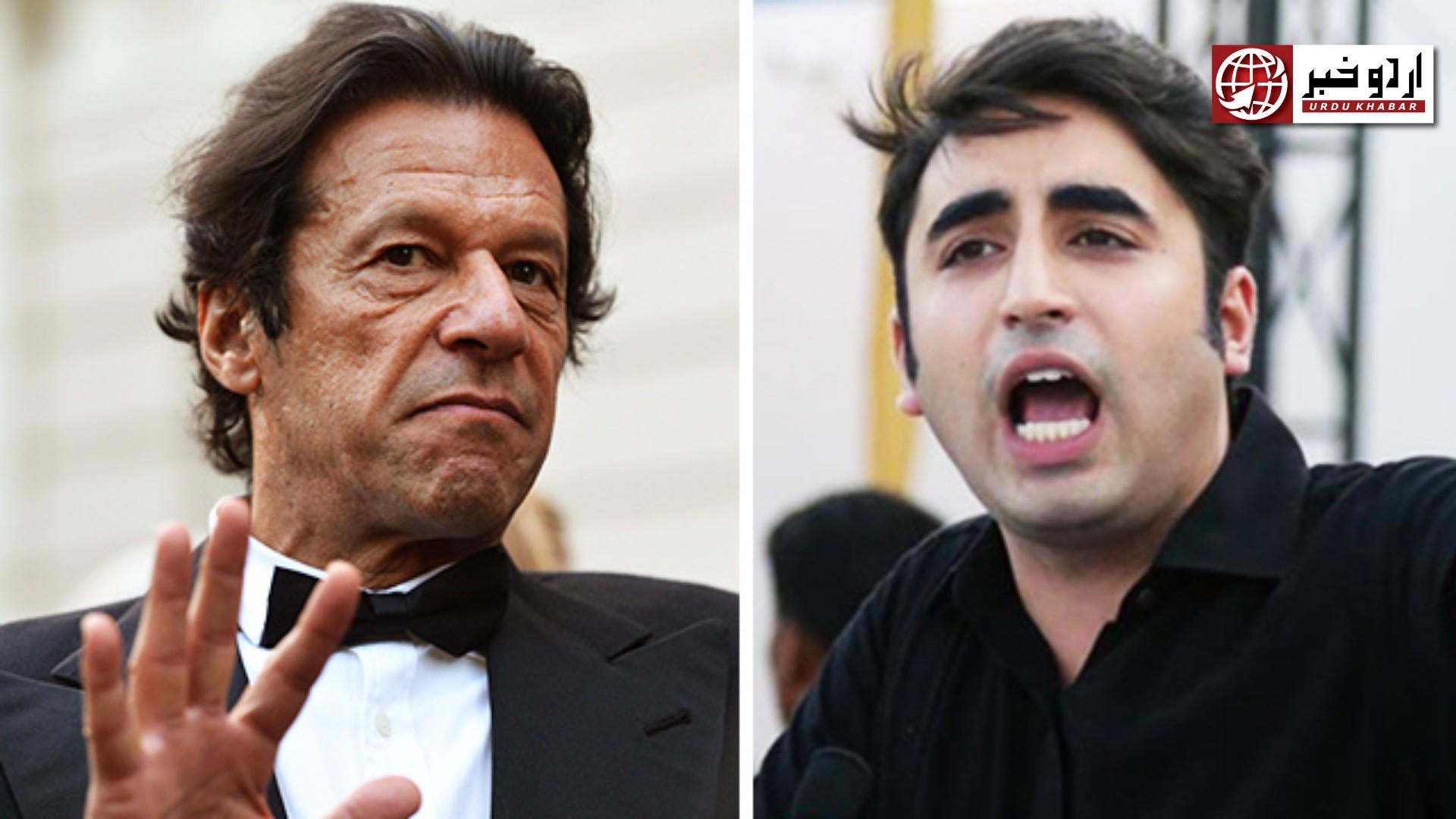 عمران خان پاکستان کی زندگی کے لئے خطرہ ہے، بلاول بھٹو