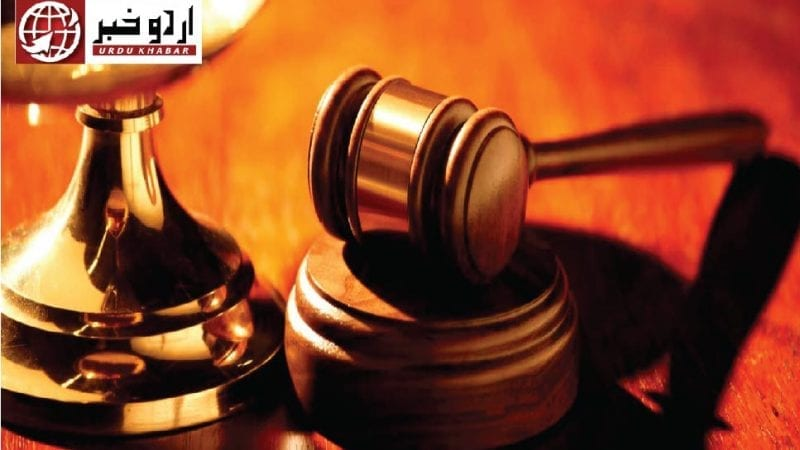 توہین-عدالت-کا-ملزم