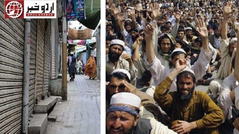 پنجاب-میں-دکانیں-بند-کا-احتجاج