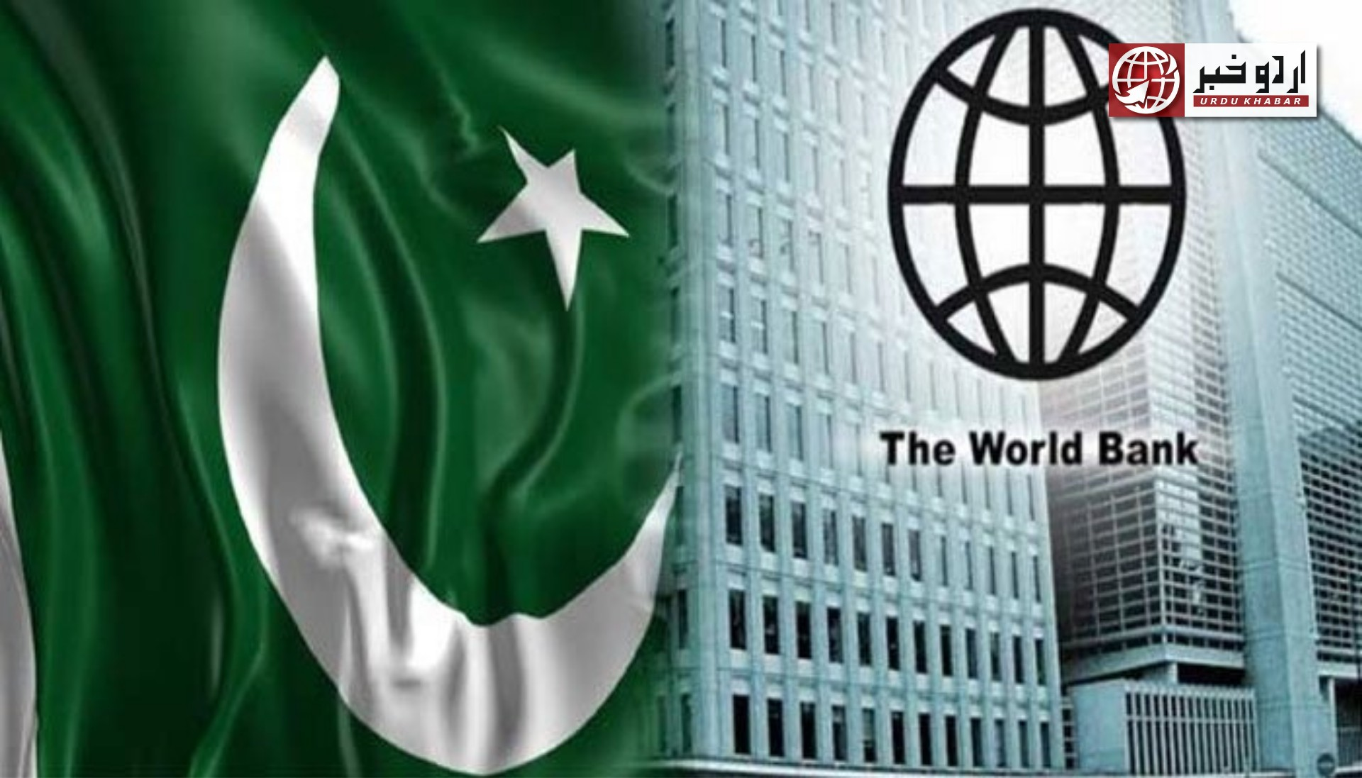 عالمی بینک کی پاکستان کو 50 کروڑ ڈالر کی منظوری