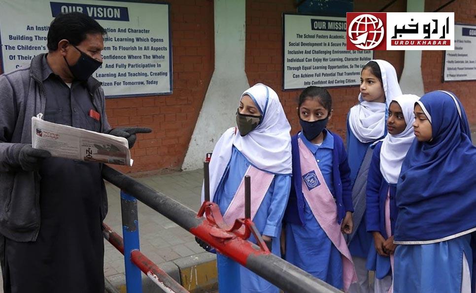 پنجاب میں تعلیمی سرگرمیوں کے لئے ایس او پیز جاری