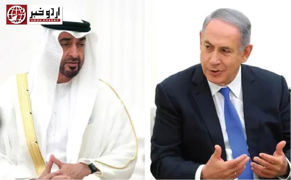 اسرائیل اور امارات کے درمیان امن معاہدہ طے ہو گیا