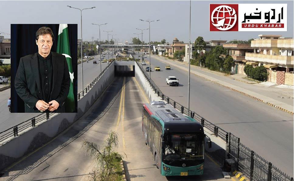 میں غلط اور پرویز خٹک ٹھیک تھے، عمران خان کا پشاور بی آر ٹی کے افتتاح پر خطاب