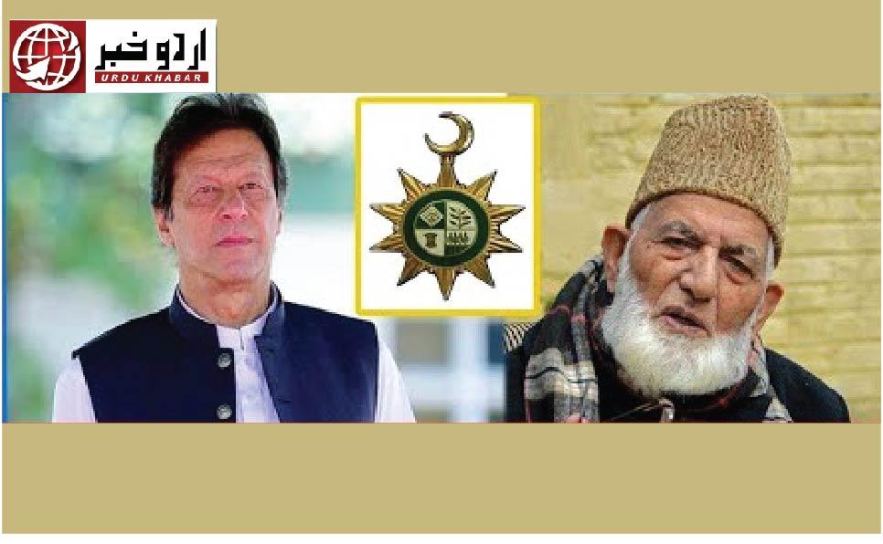 سید علی گیلانی کو نشان پاکستان سے نوازا گیا