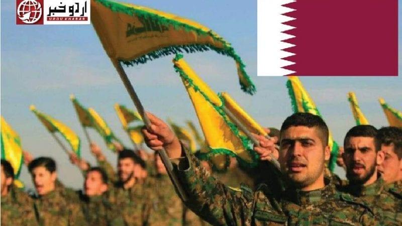 قطر-حزب-اللہ-کو-فنڈنگ-کرتا-ہے