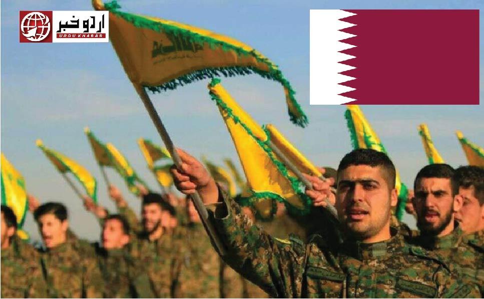 قطر پر حزب اللہ کی مالی معاونت کا الزام، امریکی فوج کے لئے خطرہ قرار دے دیا