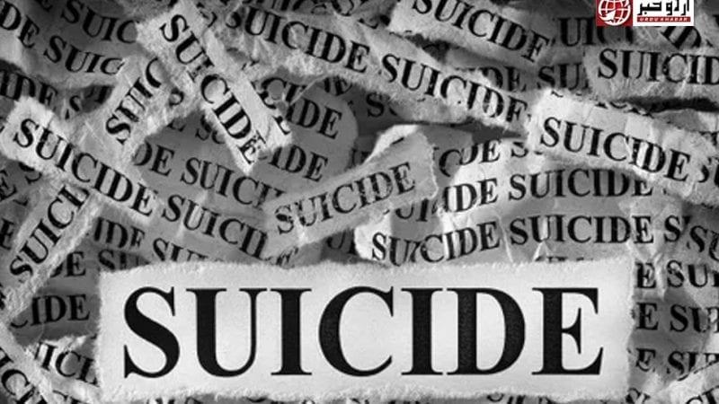 انڈیا-میں-خودکشی-کا-ریٹ