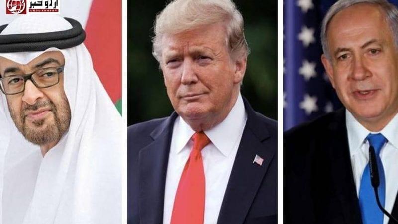 امارات اوراسرائیل کے امن معاہدہ کی تقریب، مشرق وسطی میں امن کے نئے دور کا آغاز