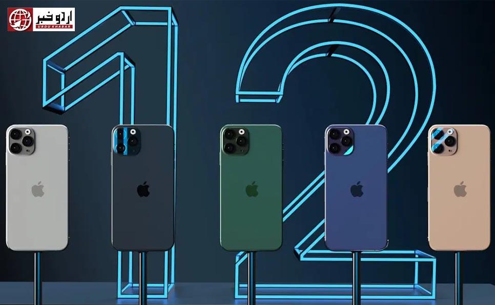 جانئے آئی فون 12 کے نئے فیچرز، قیمت اور ریلیز ہونے کی تاریخ سے متعلق معلومات
