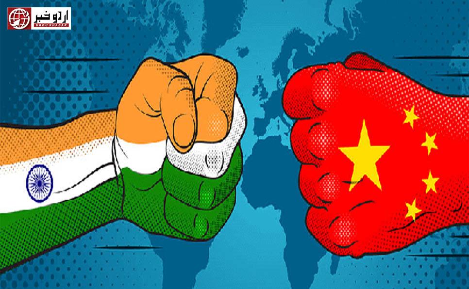 بھارت اور چین ایک بار پھر آمنے سامنے