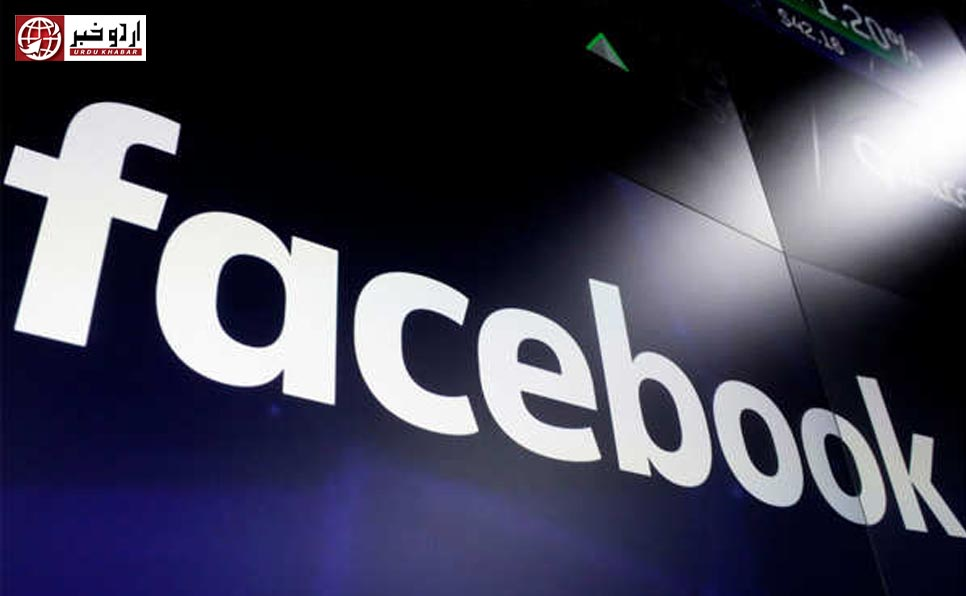 فیسبک کا امریکی صدارتی انتخابات کی مہم کا آغاز