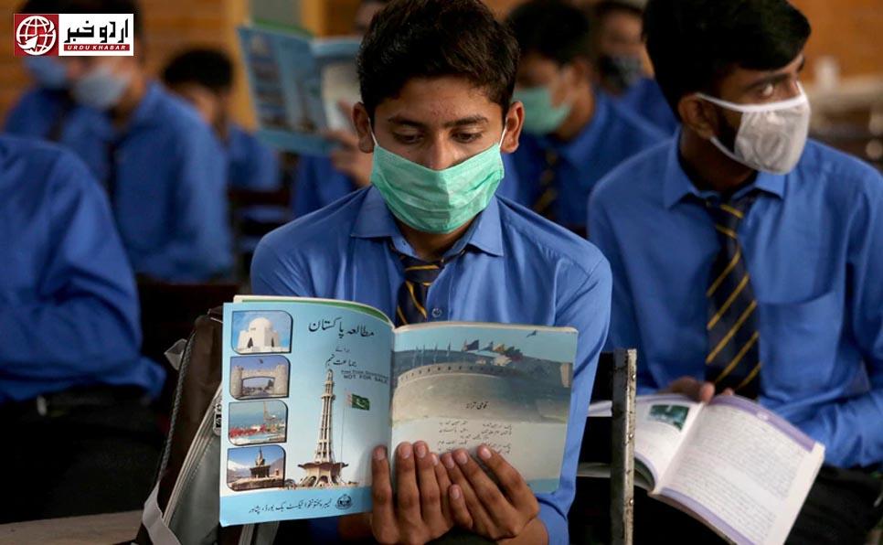 پنجاب کے تعلیمی اداروں میں 55 کورونا کیسز رپورٹ