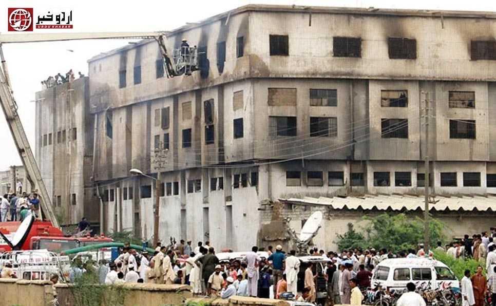 آٹھ سال بعد بلدیہ فیکٹری آتشزدگی کیس میں ایم کیو ایم کے دو افراد کو سزائے موت