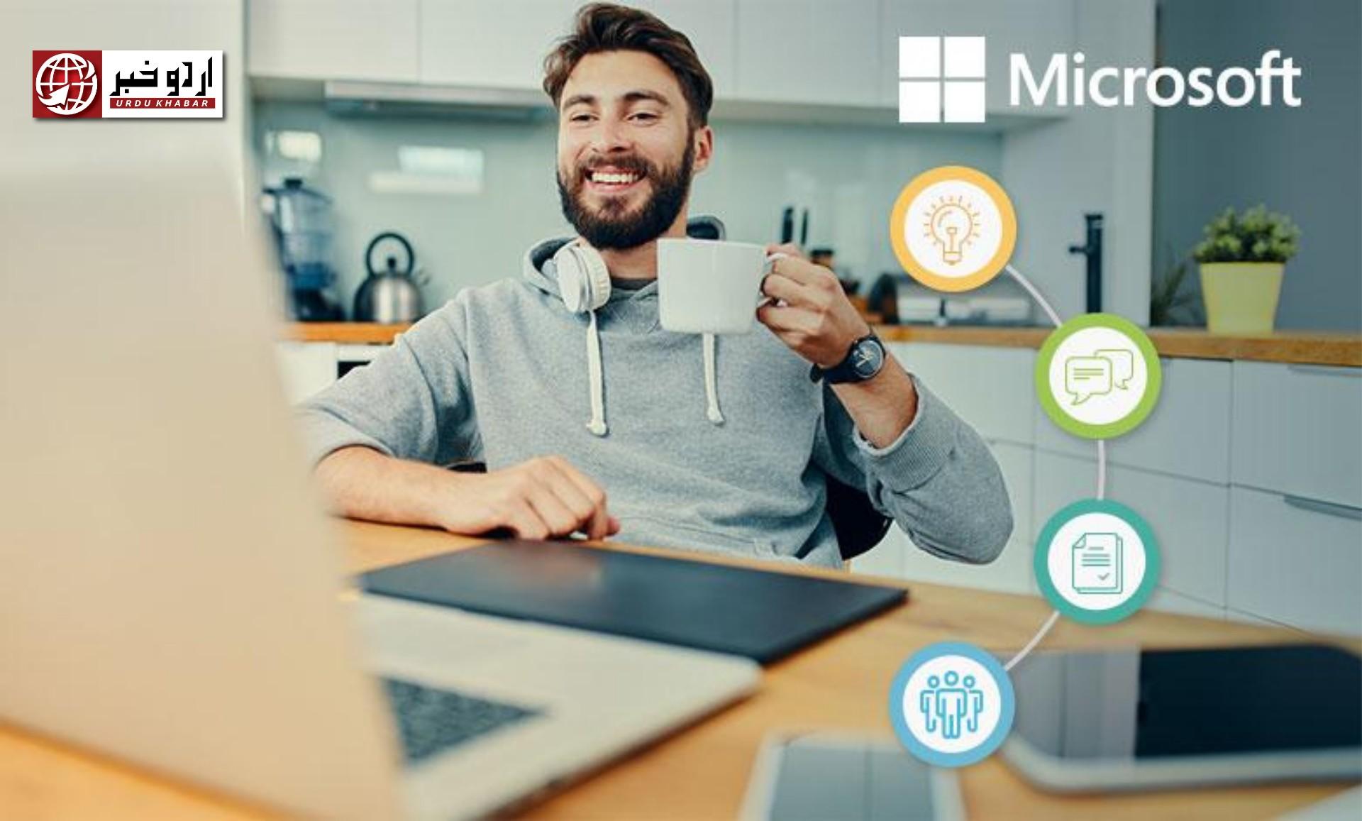 مائیکروسافٹ اپنے ورکرز کو مستقل طور پر گھر سے کام کرنے کی اجازت دے سکتا  ہے