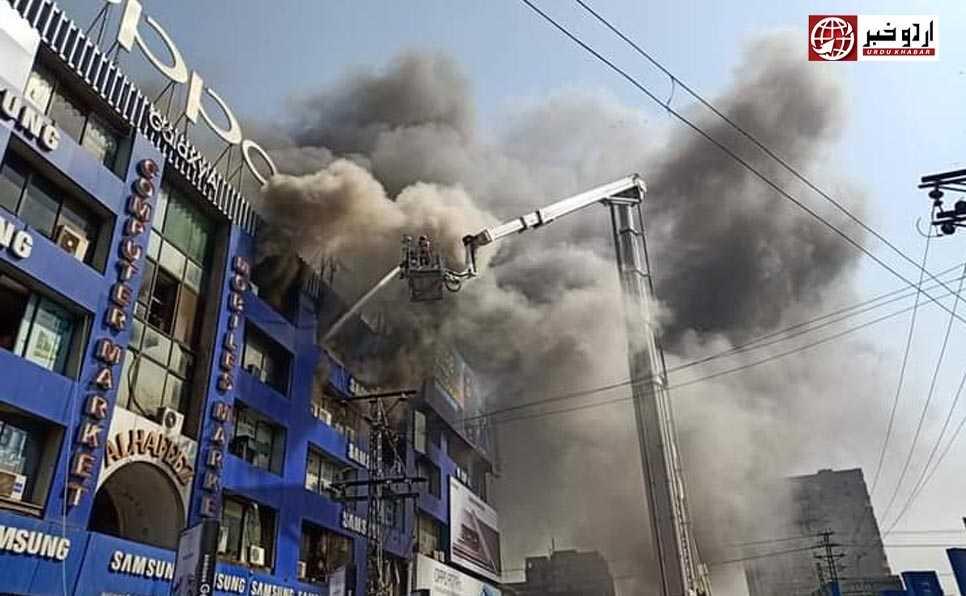 لاہور حفیظ سینٹر میں آگ لگنے سے کروڑوں کا نقصان