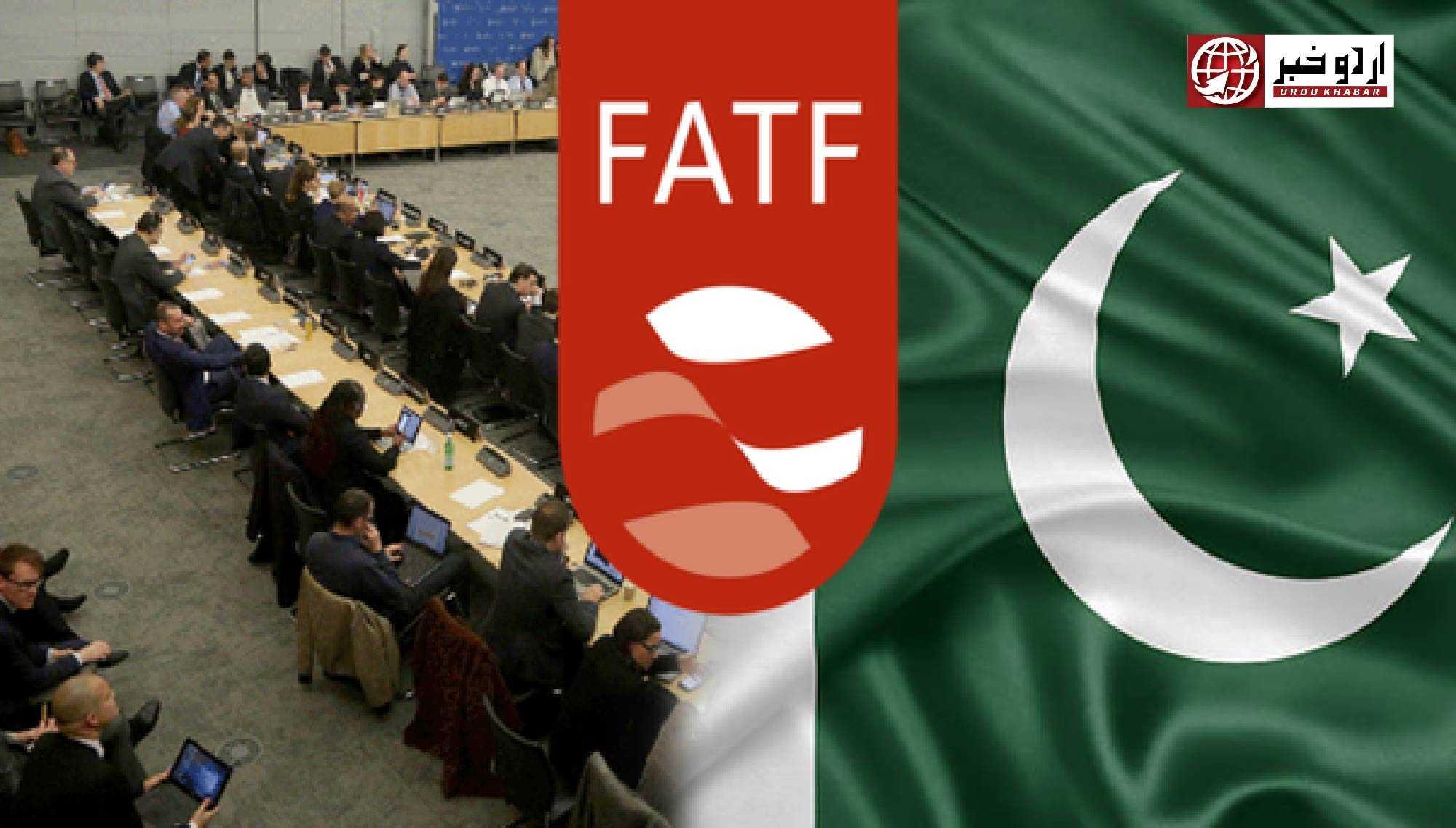 ایف اے ٹی ایف کا پاکستان کو گرے لسٹ میں رکھنے کا فیصلہ
