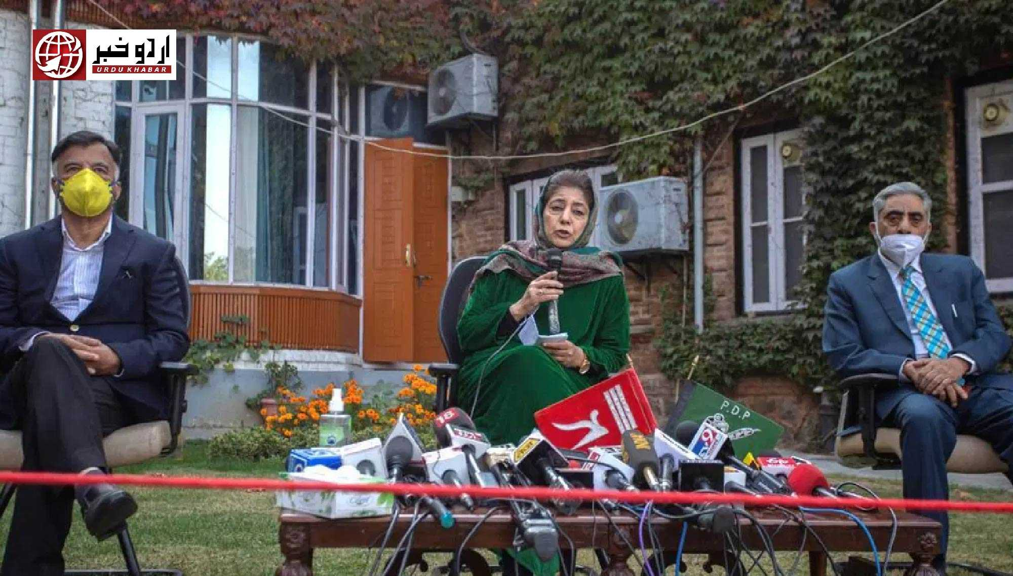 محبوبہ مفتی نے پریس کانفرنس کے دوران انڈین پرچم کو اٹھانے سے انکار کر دیا