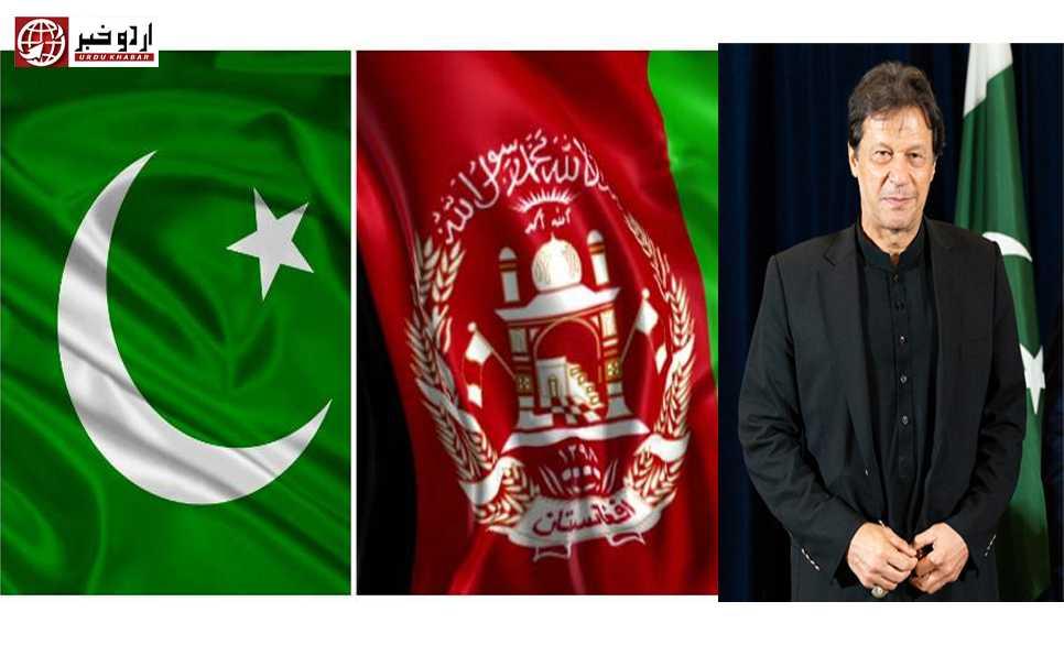 افغانستان کی کسی بھی حکومت کے ساتھ کام کرنے کو تیار ہیں، وزیر اعظم عمران خان