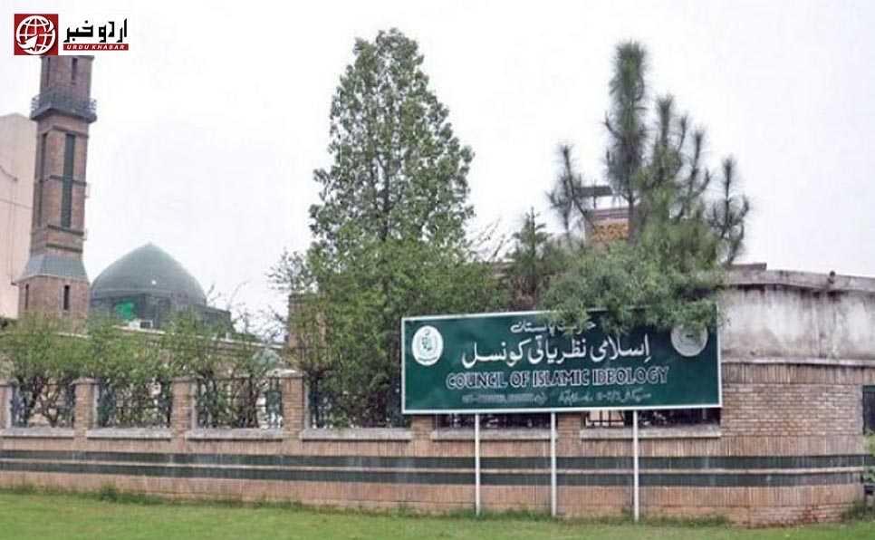 اسلامی نظریاتی کونسل کا بین المسالک ہم آہنگی کے لئے 20 نکاتی ضابطہ اخلاق