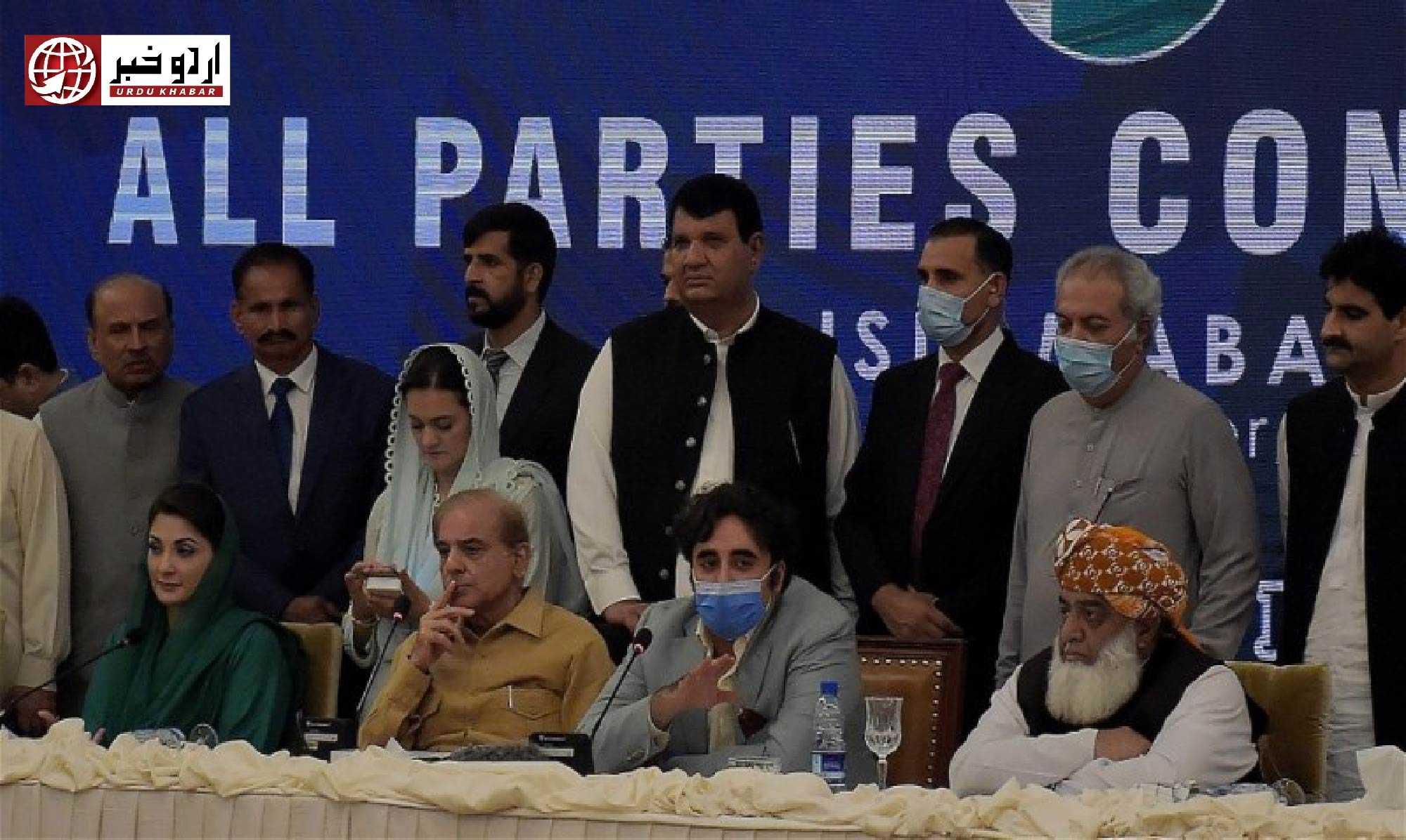 پاکستان ڈیموکریٹک موومنٹ کا اسلام اباد مارچ کا اعلان