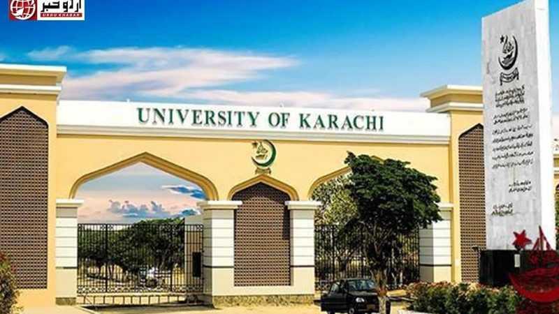 کراچی-یونیورسٹی-ہراساں-کیس