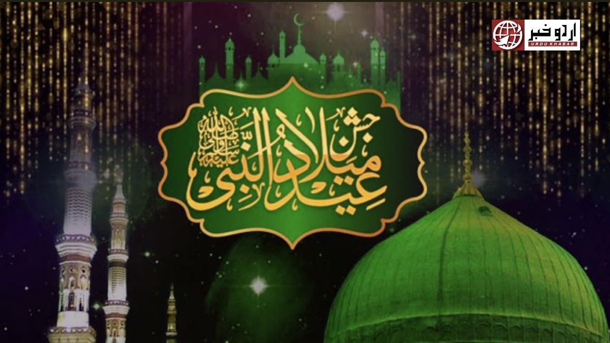 ملک بھر میں عید میلاد النبی انتہائی اور عقیدت سے منائی جا رہی ہے