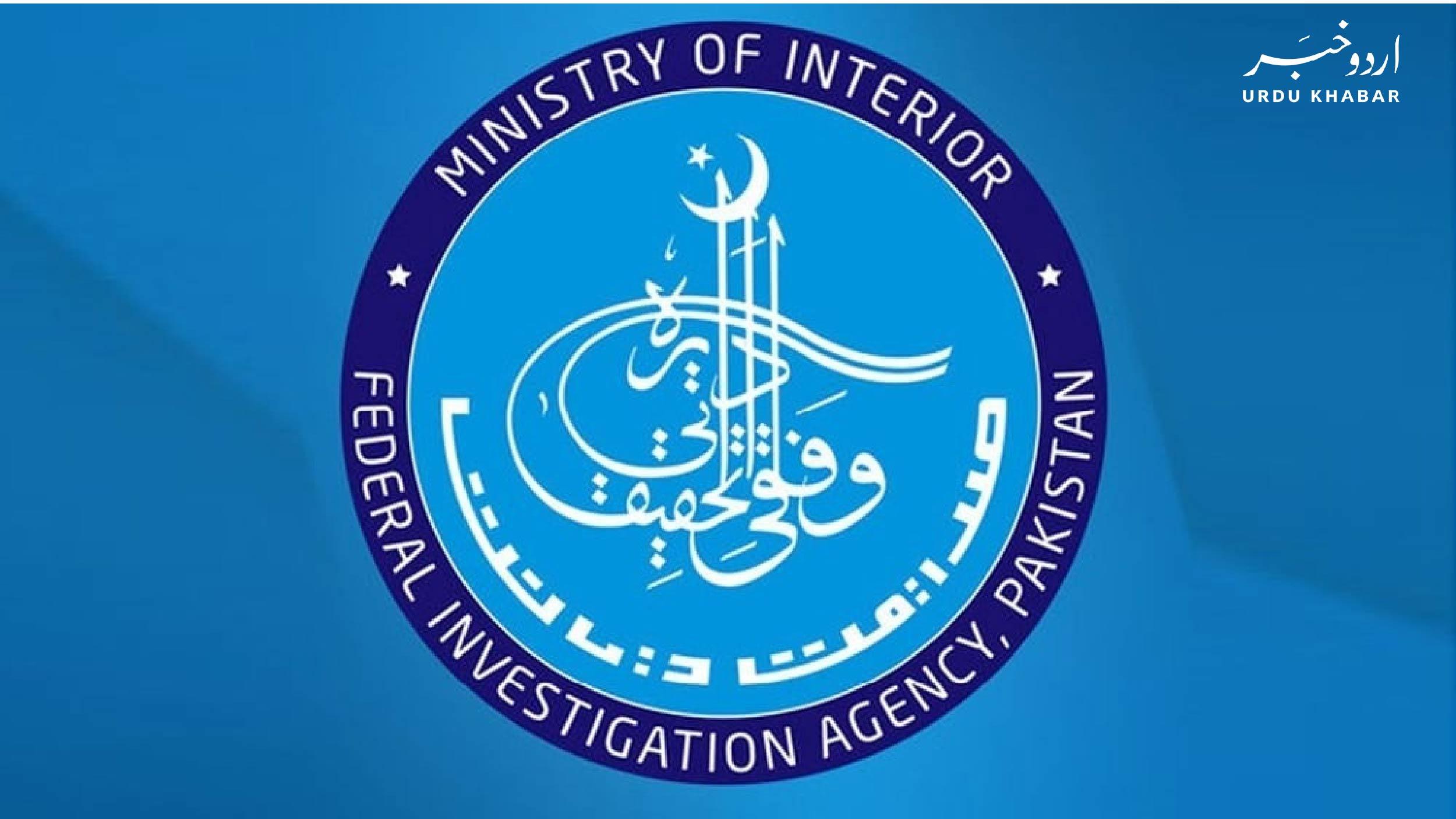 ایف آئی اے اب سندھ میں بھی منی لانڈنگ کیسز کہ تحقیقات کرے گی