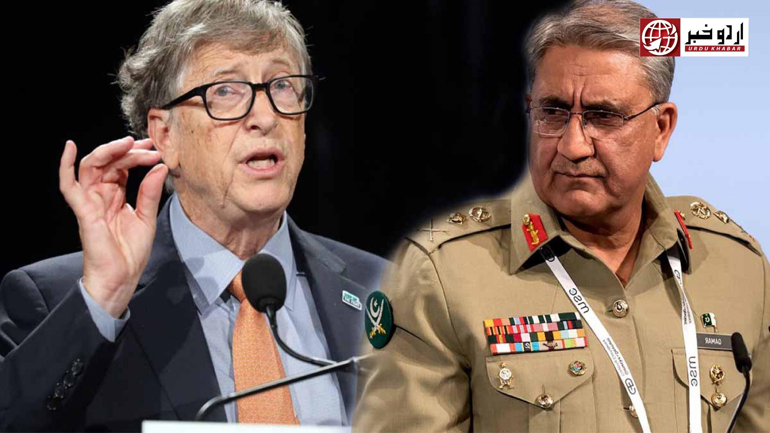 جنرل قمر باجوہ اور بل گیٹس کی پاکستان میں پولیو اور کورونا سے متعلق تبادلہ خیال
