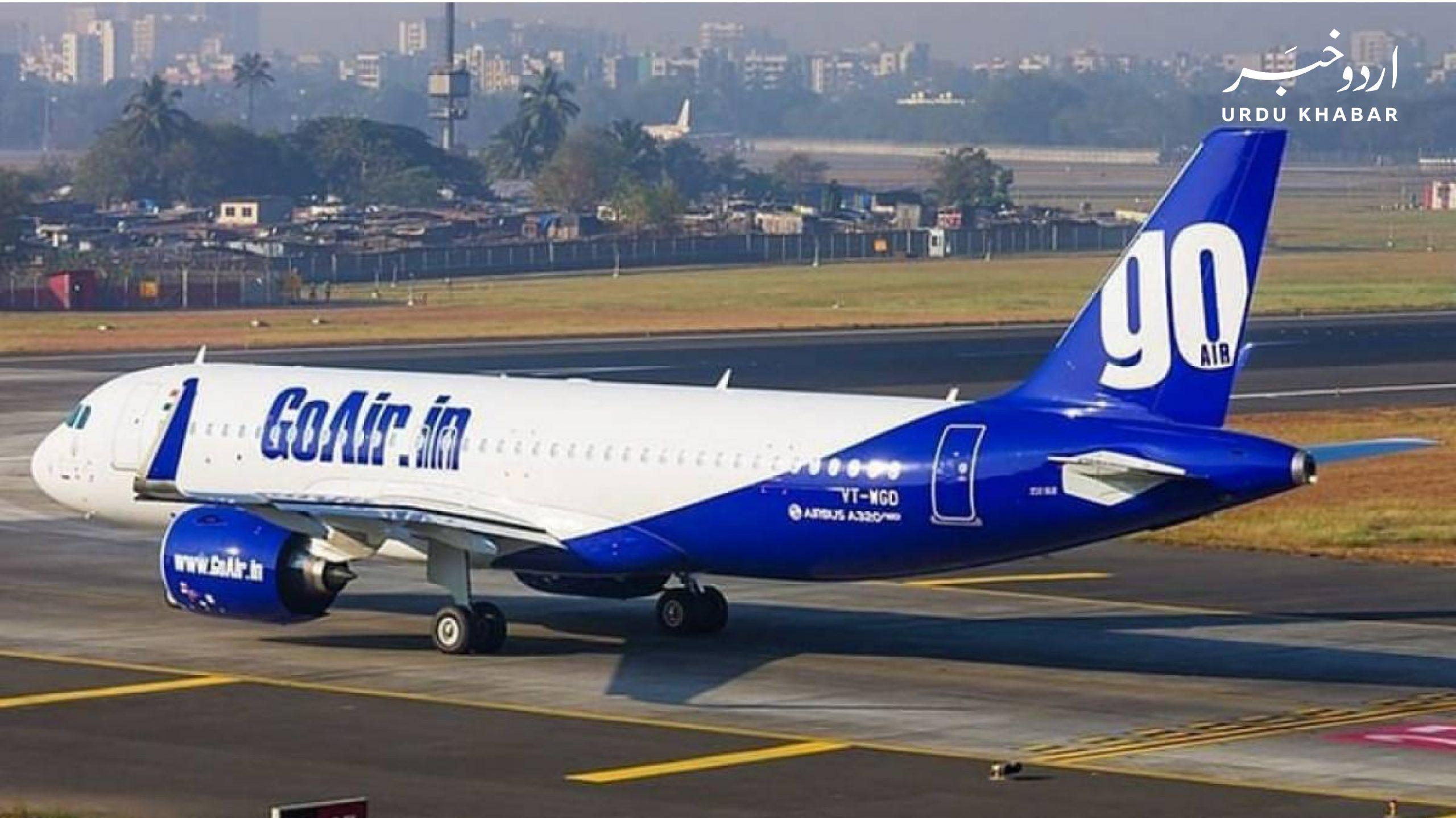 ہندوستانی طیارے کی کراچی ائیر پورٹ میں ہنگامی لینڈنگ