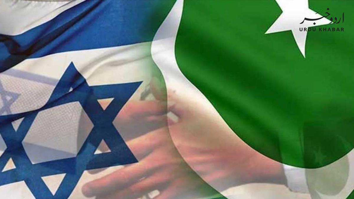اسرائیلی منسٹر نے پاکستان کی اسرائیل کو تسلیم کرنے کی خبروں کی نفی کر د