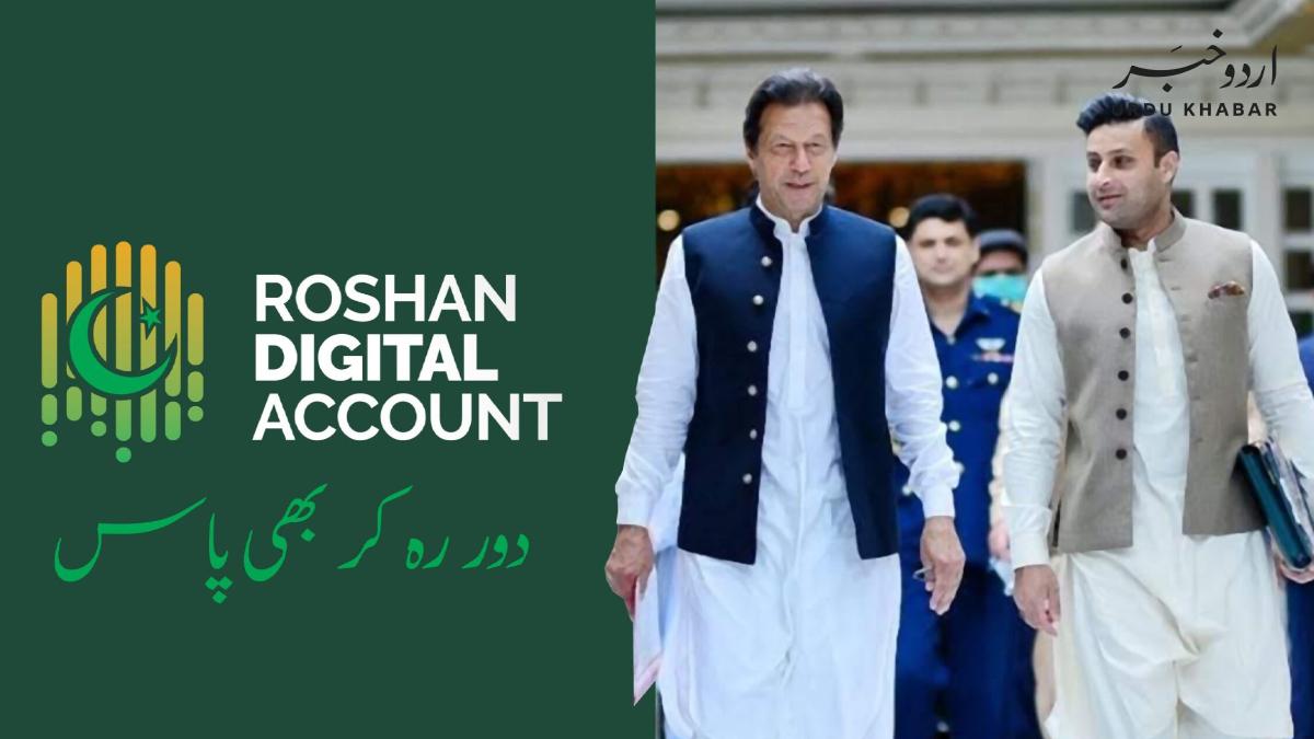 وزیر اعظم عمران خان روشن ڈیجیٹل اکاؤنٹس کے تیز رفتار ردعمل پر خوش