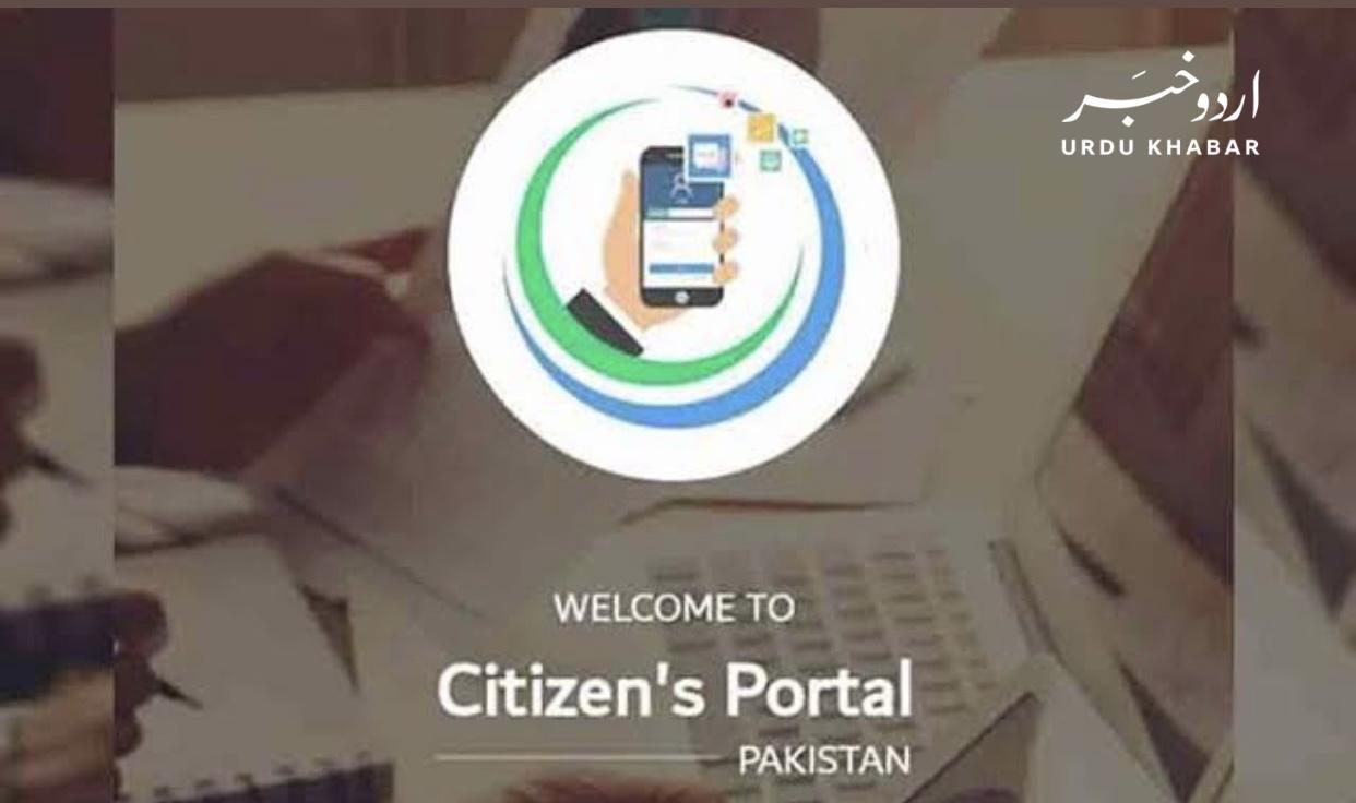 وزیر اعظم عمران خان کی عوام سے گڈ گورنس کے لئے پاکستان سٹیزن پورٹل کو استعمال کرنے کی اپیل