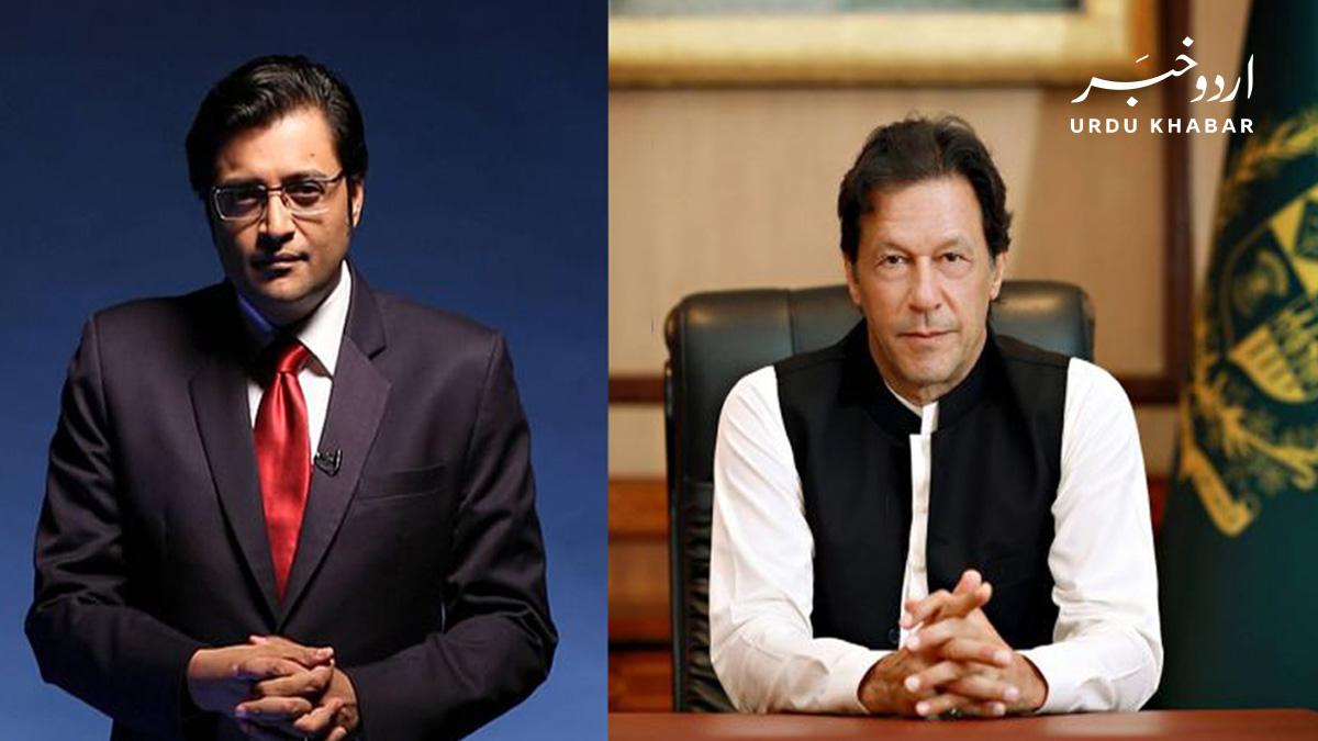 ارناب گوسوامی کی واٹس ایپ چیٹس نے مودی میڈیا گٹھ جوڑ کو بے نقاب کردیا، وزیر اعظم عمران خان