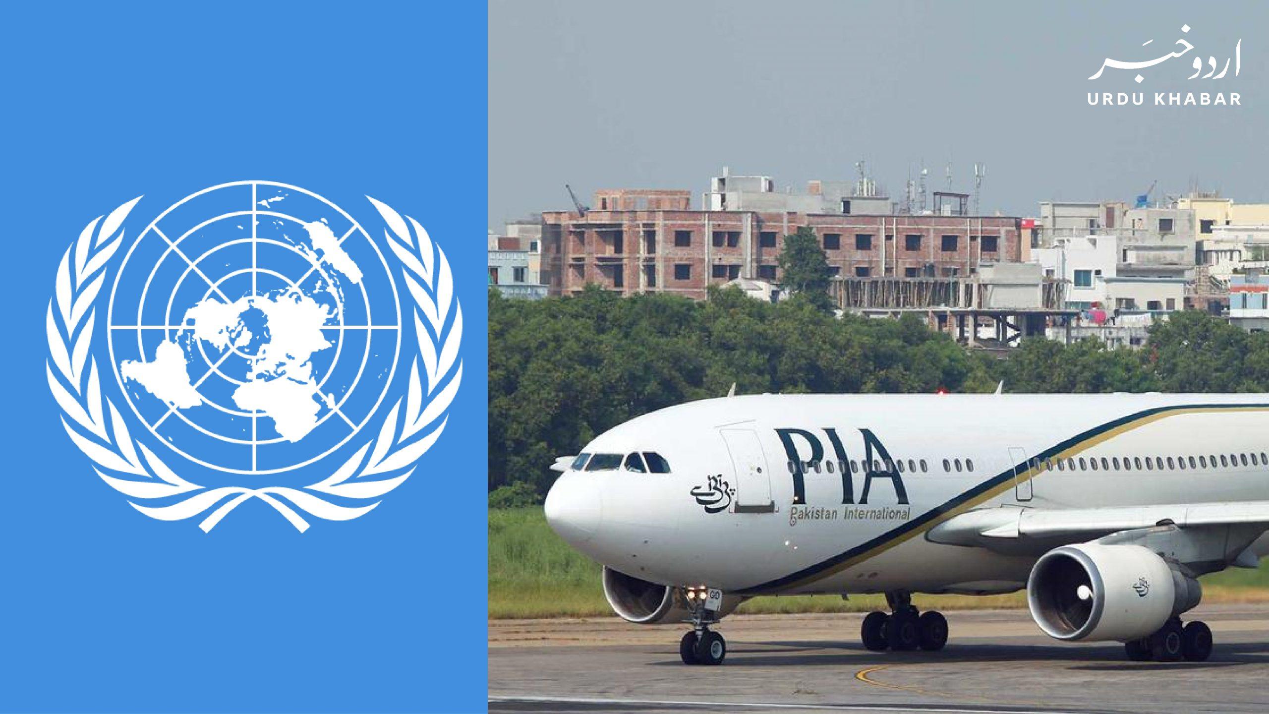 اقوام متحدہ نے پاکستان سے رجسٹر ائیرلائن پر سٹاف کو سفر کرنے سے منع کر دیا
