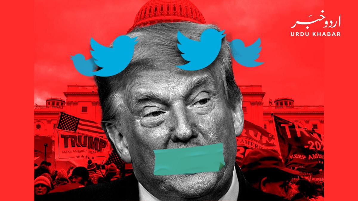 فیس بک اور ٹویٹر نے ڈونلڈ ٹرمپ کو کیپٹل ہل حملےکی حمایت پر بلاک کر دیا
