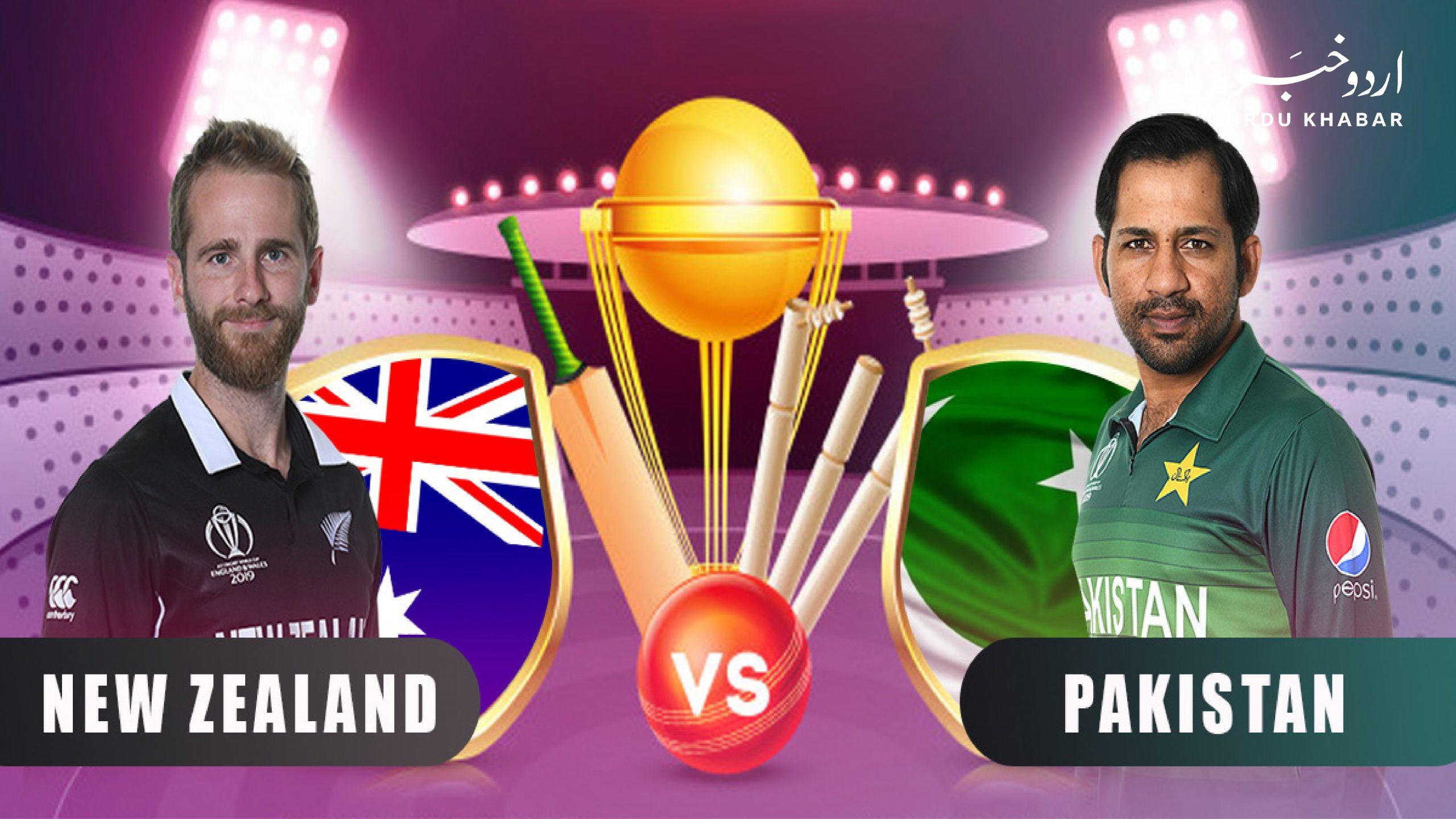 نیوزی لینڈ نے پاکستان کو 176 رنز سے شکست دے دی