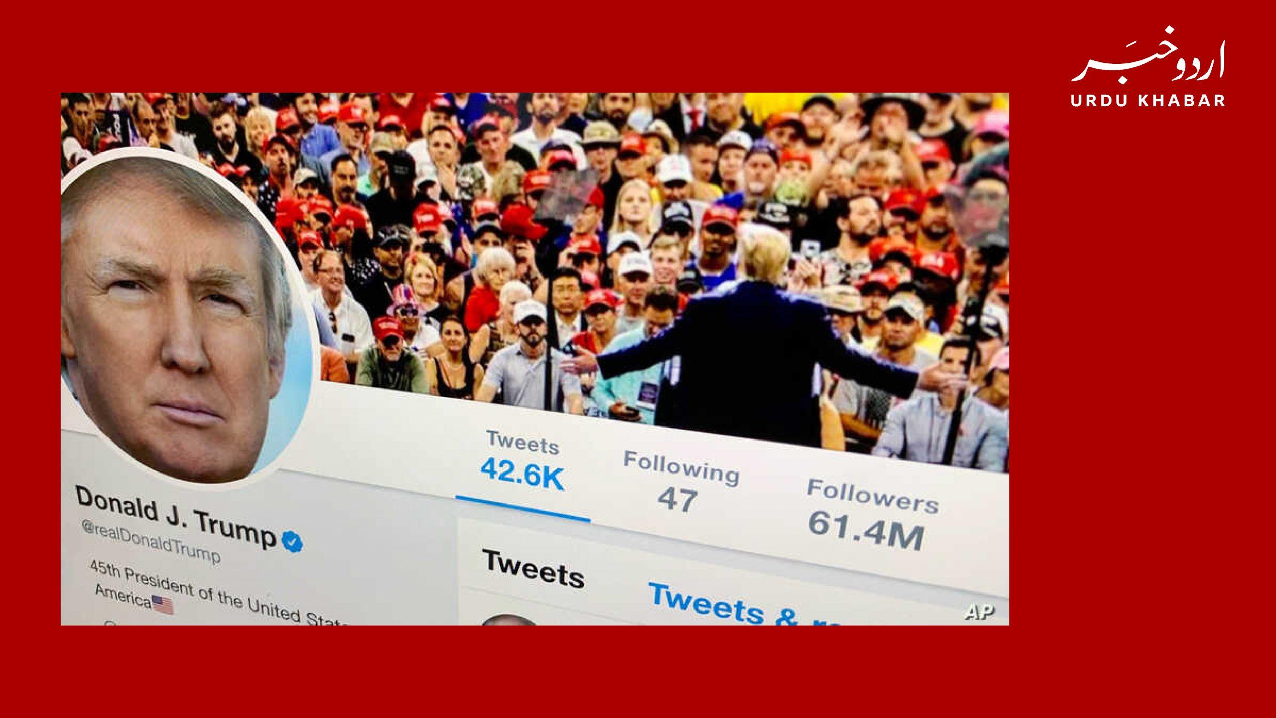 ٹویٹر نے ایک مرتبہ پھر ٹرمپ کی ٹویٹ ڈلیٹ کر دی
