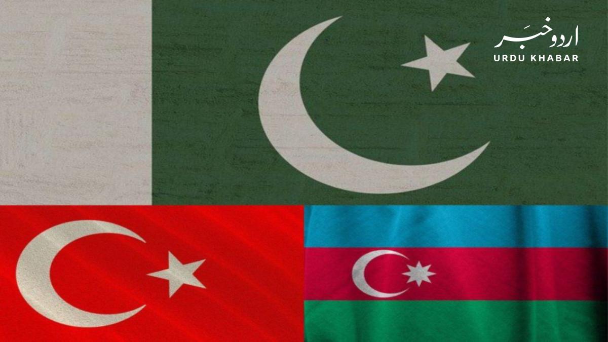 پاکستان، ترکی اور آزربائیجان کا باہمی تعاون پر اتفاق