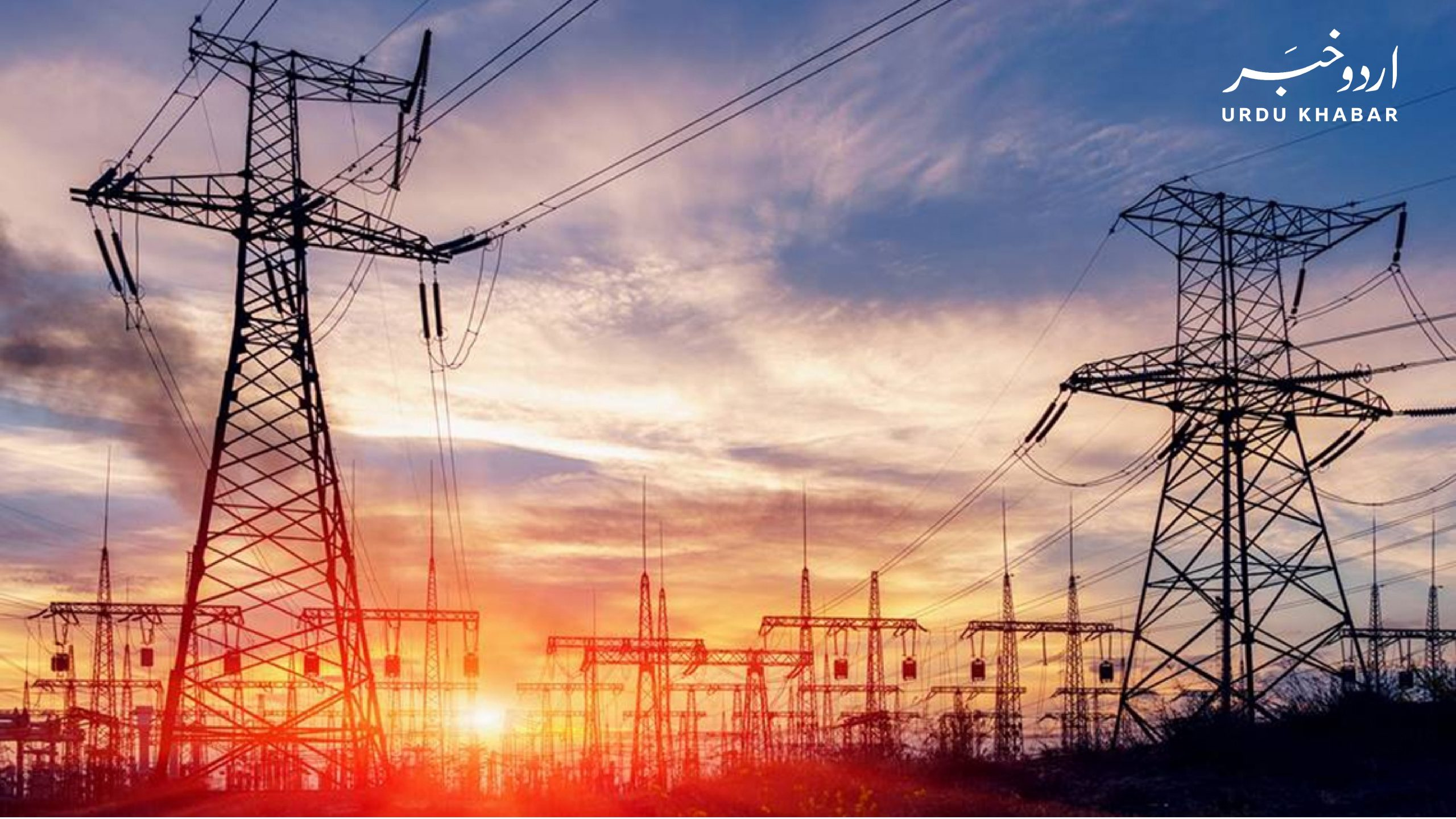 پاکستان میں بجلی کی کمی نہیں زیادتی، نیا مسئلہ کھڑا ہو گیا