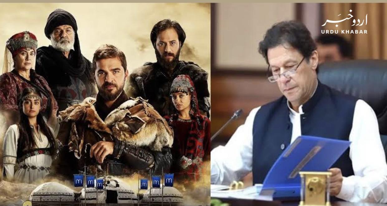 وزیر اعظم عمران خان کی ارتغرل ٹیم سے ملاقات، پاک چائنہ دوستی پر بات چیت