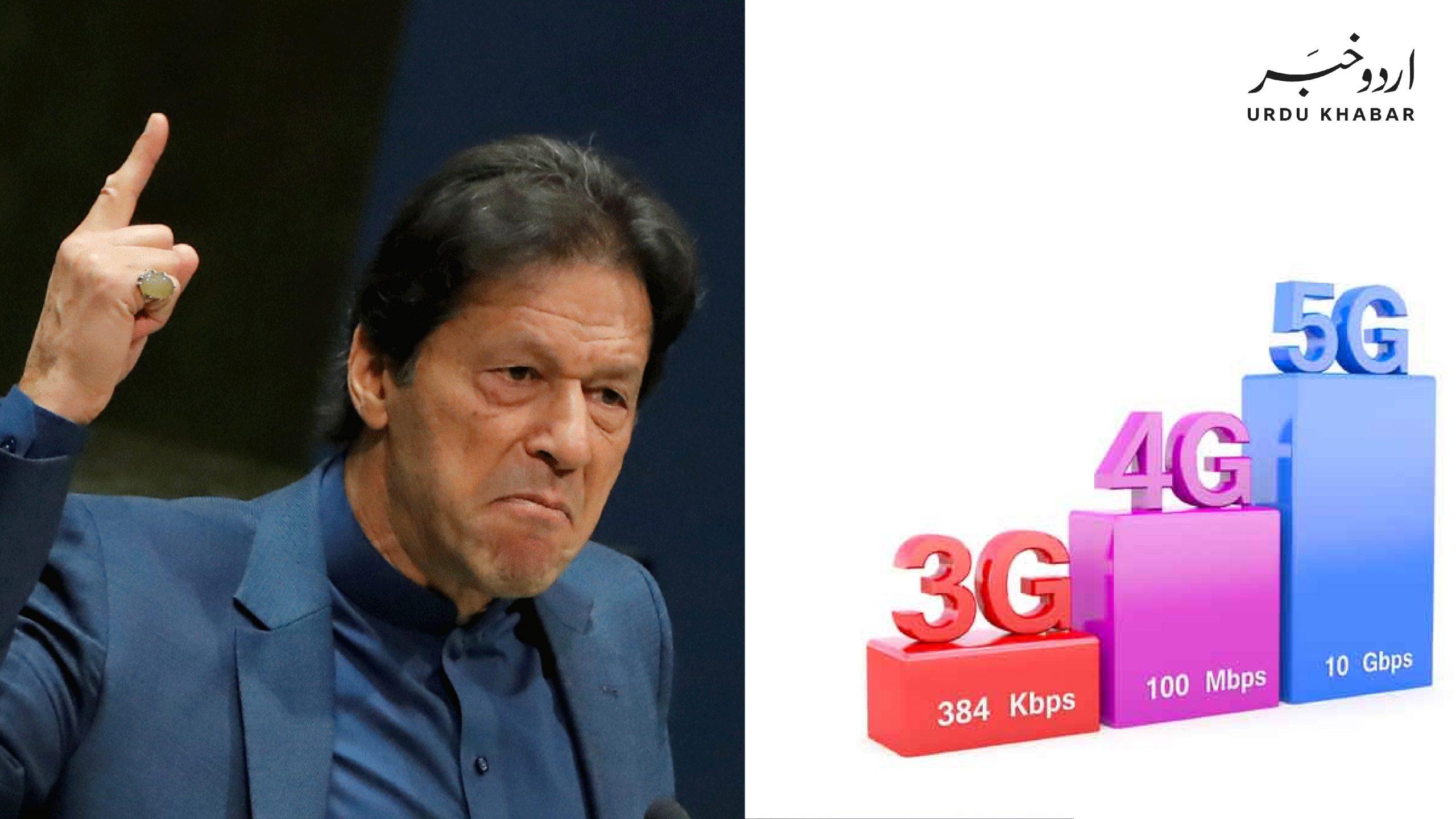آج سے وزیرستان میں 3جی اور 4جی انٹرنیٹ سروسز کا آغاز ہو گا، وزیراعظم عمران خان