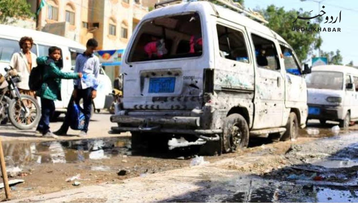 یمن میں شادی ہال دھماکے میں 5 خواتین ہلاک ، متعدد بچے زخمی